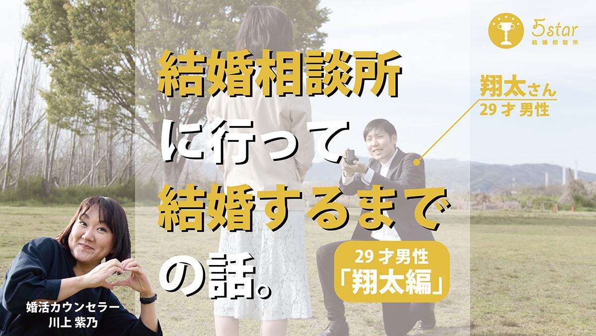 20190920_見出し_翔太編s