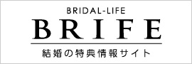 結婚の特典情報サイト BRIFE