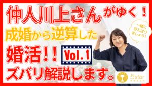 本日より「仲人川上さん公式チャンネル」が公開されます!!今までのはサブチャン!